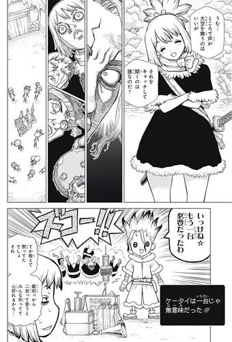 ドクターストーン59話ネタバレ感想(2)