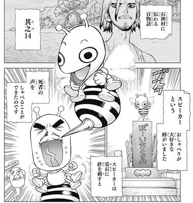 ドクターストーン59話ネタバレ感想(3)