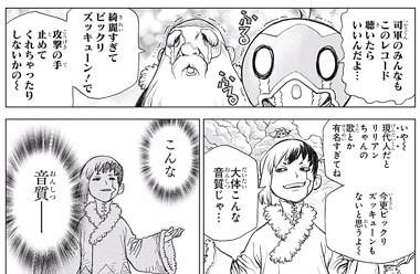 ドクターストーン60話ネタバレ感想(3)