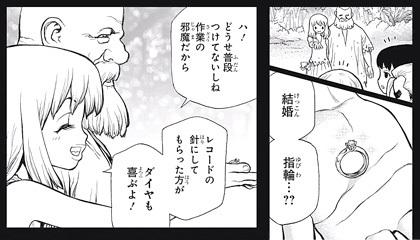 ドクターストーン60話ネタバレ感想(6)