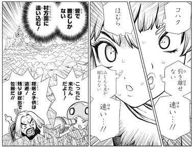 ドクターストーン62話ネタバレ感想(3)