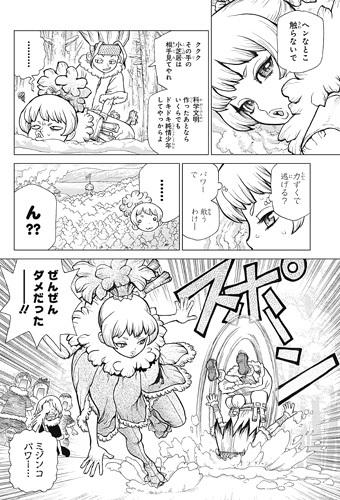 ドクターストーン62話ネタバレ感想(5)