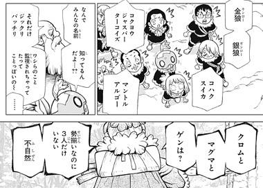 ドクターストーン62話ネタバレ感想(8)