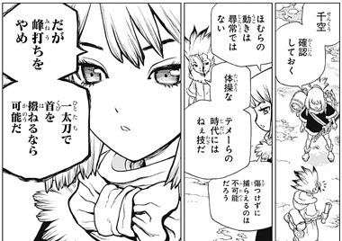 ドクターストーン63話ネタバレ感想(1)