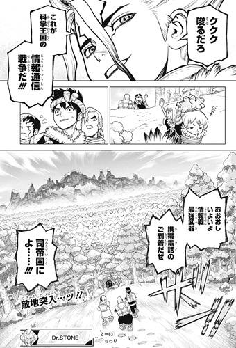 ドクターストーン63話ネタバレ感想(6)