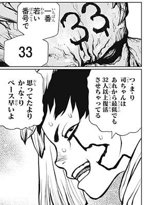 ドクターストーン64話ネタバレ感想(1)