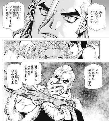 ドクターストーン64話ネタバレ感想(4)
