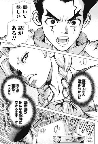 ドクターストーン65話ネタバレ感想(1)