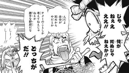 ドクターストーン65話ネタバレ感想(3)