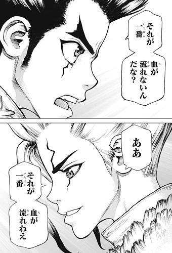 ドクターストーン65話ネタバレ感想(6)