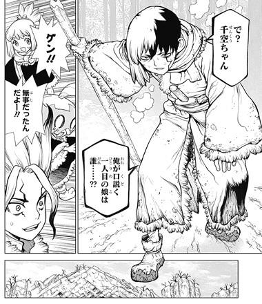 ドクターストーン65話ネタバレ感想(7)