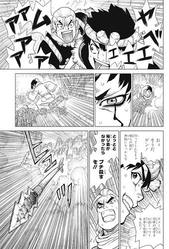 ドクターストーン65話ネタバレ感想(8)