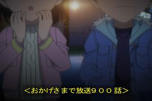 名探偵コナン アニメ900話