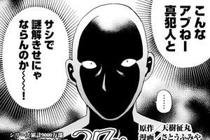 金田一37歳の事件簿10話「直接対決」ネタバレ感想まとめ