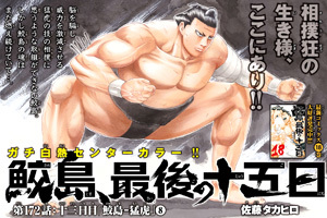 鮫島最後の十五日 佐藤タカヒロさん死去