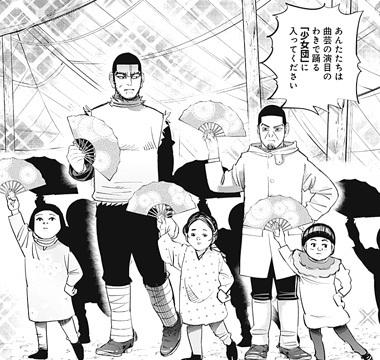ゴールデンカムイ 155話 少女団