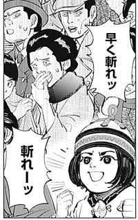 ゴールデンカムイ 158話 エノノカ