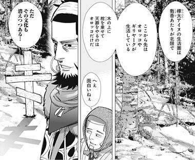 ゴールデンカムイ159話ネタバレ感想(3)