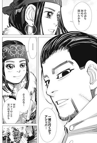 ゴールデンカムイ159話ネタバレ感想(5)