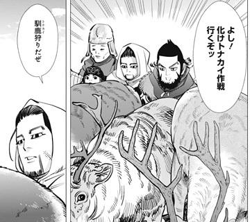 ゴールデンカムイ159話ネタバレ感想(6)