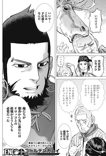 ゴールデンカムイ159話ネタバレ感想(7)