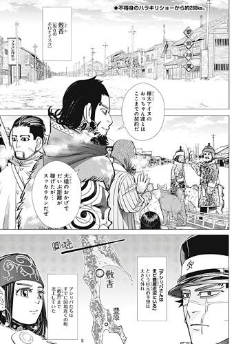 ゴールデンカムイ159話ネタバレ感想(9)