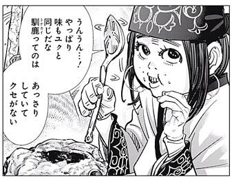 ゴールデンカムイ160話ネタバレ感想(3)