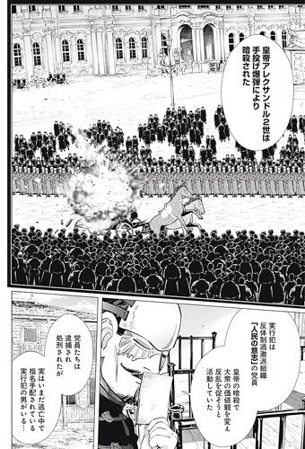 ゴールデンカムイ160話ネタバレ感想(8)
