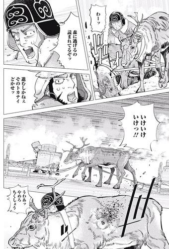 ゴールデンカムイ161話ネタバレ感想(8)