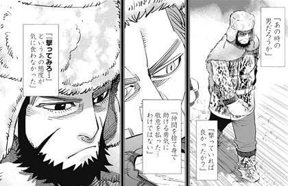 ゴールデンカムイ162話ネタバレ感想(2)
