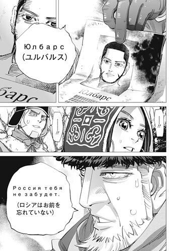 ゴールデンカムイ162話ネタバレ感想(3) ユルバルス