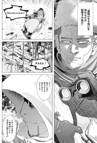 ゴールデンカムイ162話ネタバレ感想(5)