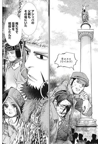ゴールデンカムイ163話ネタバレ感想(3)