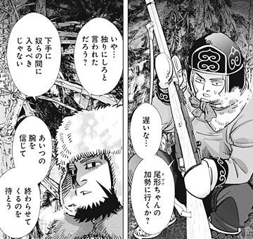ゴールデンカムイ163話ネタバレ感想(6)