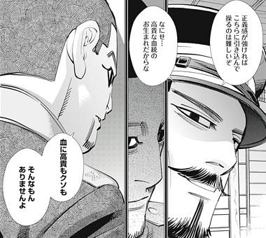 ゴールデンカムイ164話ネタバレ感想(2)