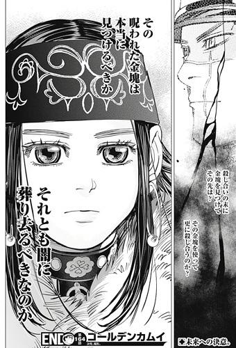ゴールデンカムイ164話ネタバレ感想(4)