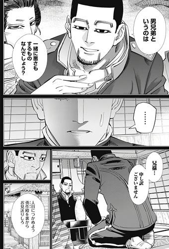 ゴールデンカムイ164話ネタバレ感想(6)