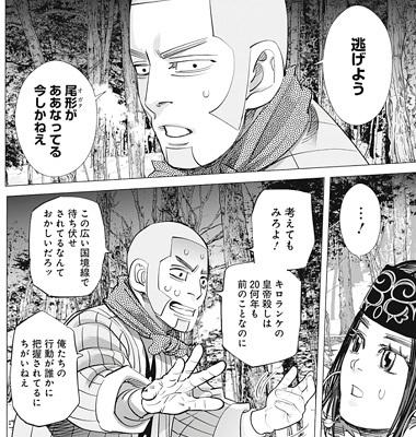 ゴールデンカムイ164話ネタバレ感想(9)