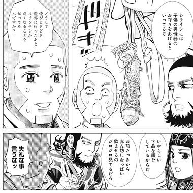ゴールデンカムイ165話ネタバレ感想(2)