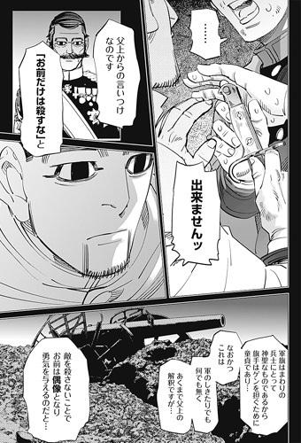 ゴールデンカムイ165話ネタバレ感想(3)