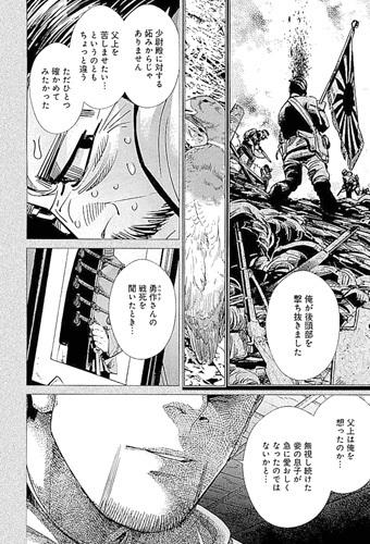 ゴールデンカムイ165話ネタバレ感想(7)