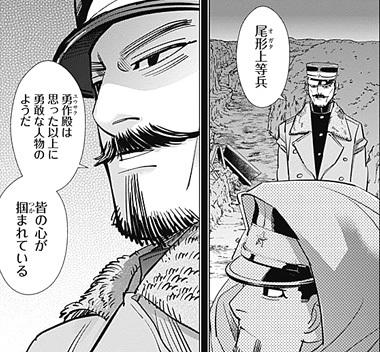 ゴールデンカムイ165話ネタバレ感想(8)