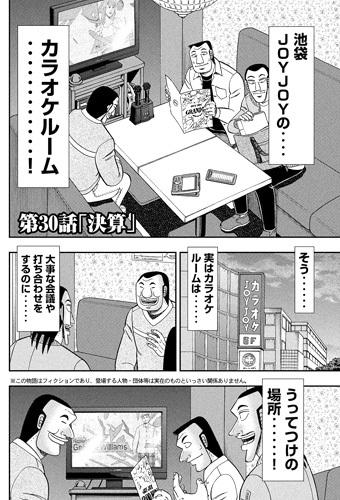 ハンチョウ 30話 カラオケ