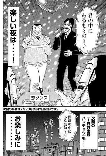 ハンチョウ 30話 恋ダンス