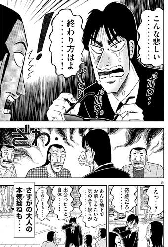 ハンチョウ32話感想(3)