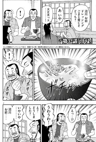 ハンチョウ32話感想(5)