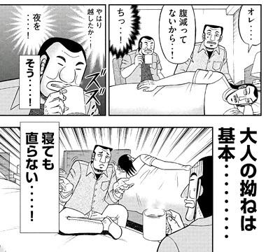 ハンチョウ32話感想(6)