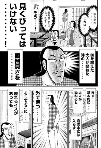 ハンチョウ32話感想(7)