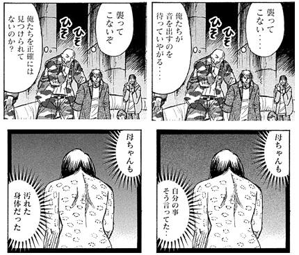higanjima_48nichigo15-18040503.jpg