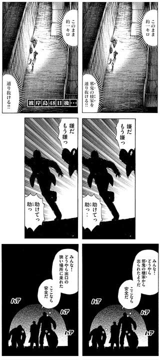 higanjima_48nichigo15-18040504.jpg